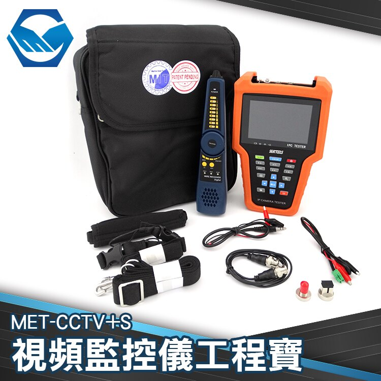 工仔人 視頻監控測試儀 工程寶 模擬監控 網絡模擬同軸 網絡模擬攝像機 MET-CCTV+S