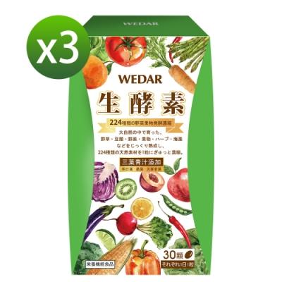 WEDAR 224蔬果生酵素3盒優惠組 (30顆/盒)