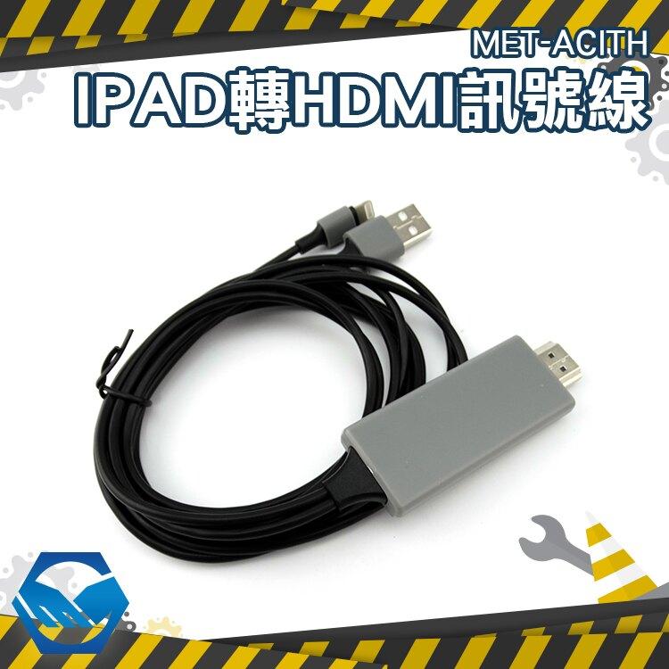 工仔人 MET-ACITH 適用到I7 訊號線 同步 可直接轉換 投屏線  連接手機