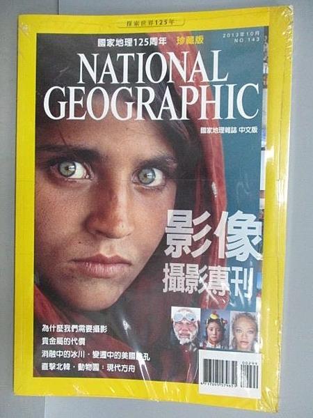 【書寶二手書T5/雜誌期刊_ET1】國家地理雜誌_143&146期_2本合售_影像攝影專刊