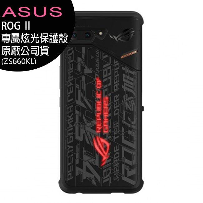 ASUS ROGⅡ (ZS660KL) 專屬炫光保護殼(原廠公司貨)