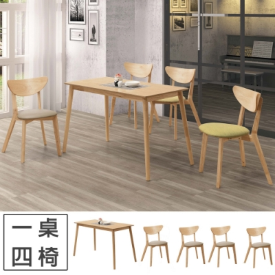 Homelike  亞瑟4尺本色餐桌椅組  一桌四椅
