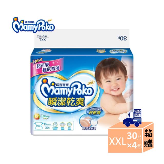 滿意瞬潔乾爽紙尿褲XXL30×4包箱購免運