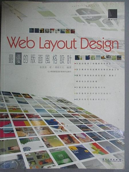【書寶二手書T4/網路_EWC】Web Layout Design-最優的版面風格設計_崔美善