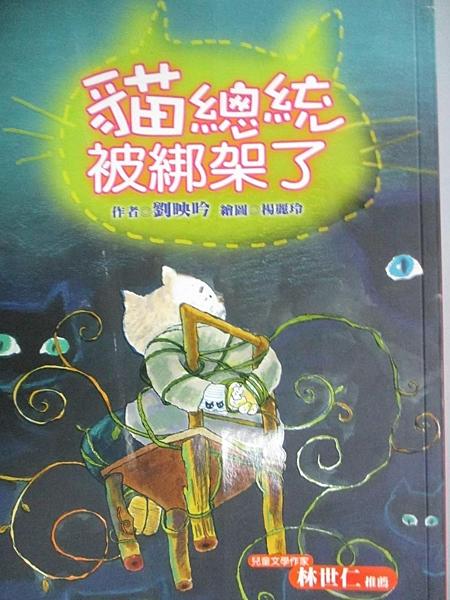 【書寶二手書T2/兒童文學_CII】貓總統被綁架了_劉映伶