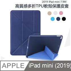 Apple蘋果iPad mini 7.9吋2019版高質感多折TPU軟殼保護皮套-YM001