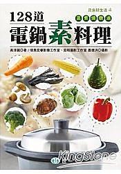 128道電鍋素料理