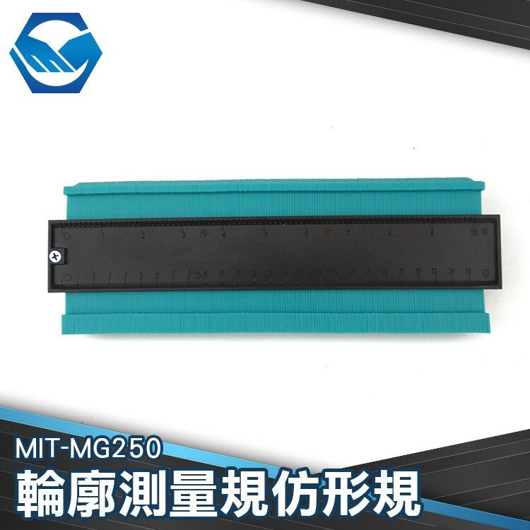 工仔人 ABS材質仿型規 250MM 輪廓測量規 不規則弧度取樣尺 量規 仿型尺 MIT-MG250