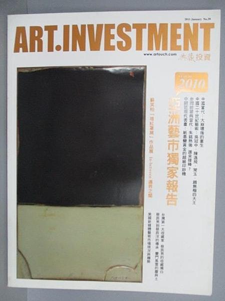 【書寶二手書T2/雜誌期刊_FJU】典藏投資_39期_亞洲藝市獨家報告