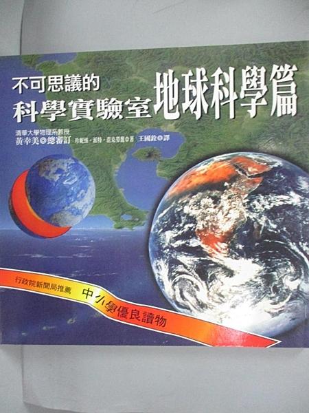 【書寶二手書T5/國中小參考書_FQE】不可思議的科學實驗室-地球科學篇_珍妮絲‧派特‧范克勞馥