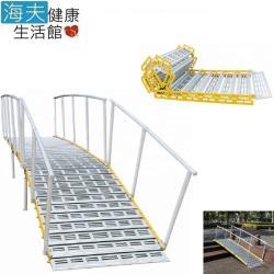 海夫健康生活館  斜坡板專家 捲疊全幅式斜坡板 附雙側扶手 長150x寬66公分(R66150A)