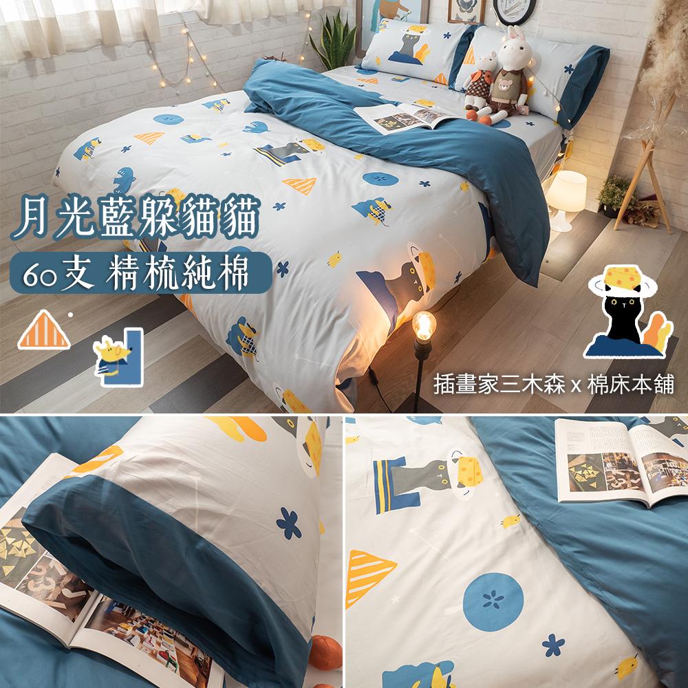 精梳純棉(60支) 月光藍躲貓貓/插畫家聯名款 台灣製【棉床本舖】