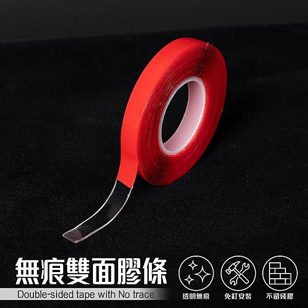 雙面膠 紅膜透明壓克力雙面膠 多用途無痕雙面膠條 寬1cm 旺寶百貨 【Z009-S】