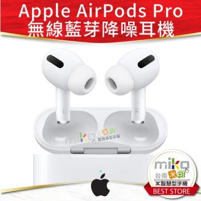 台南【MIKO米可手機館】Apple 原廠公司貨 AirPods Pro 藍芽耳機 MWP22TA/A A2083