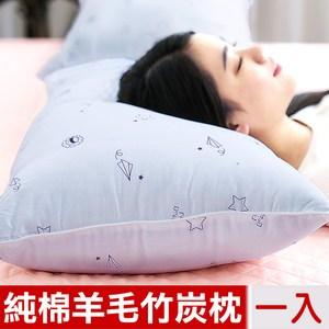 【奶油獅】星空飛行-美國抗菌純棉表布澳洲天然羊毛竹炭枕-灰(一入)