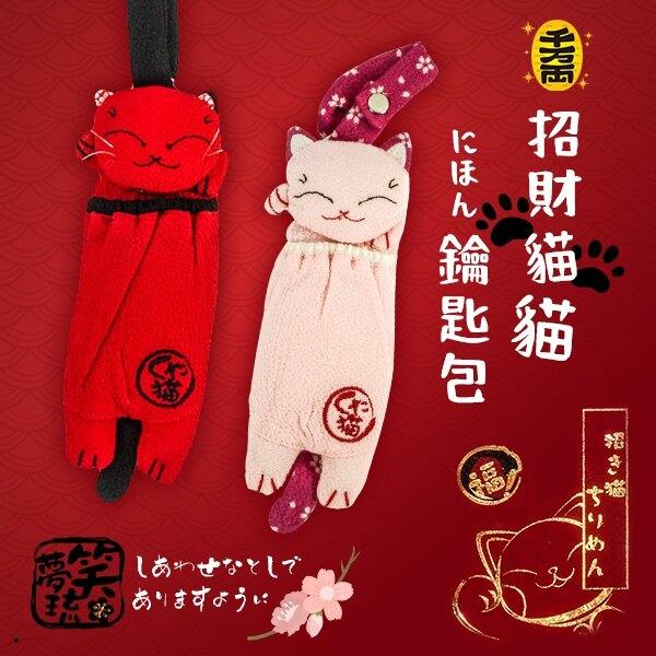 日本 招財貓鑰匙包【櫻桃飾品】【31635】