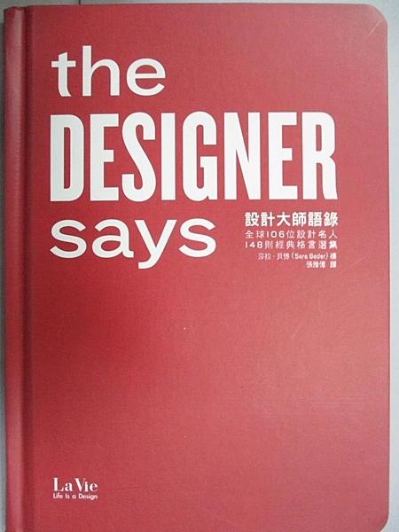 【書寶二手書T2/藝術_FTZ】設計大師語錄_莎拉‧貝德,  張雅億
