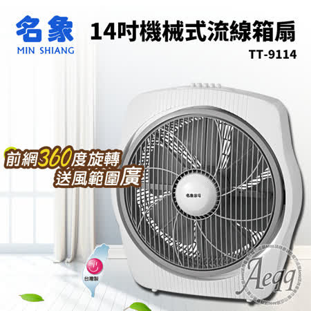 【MIN SHIANG 名象】14吋機械式流線箱扇(TT-9114)