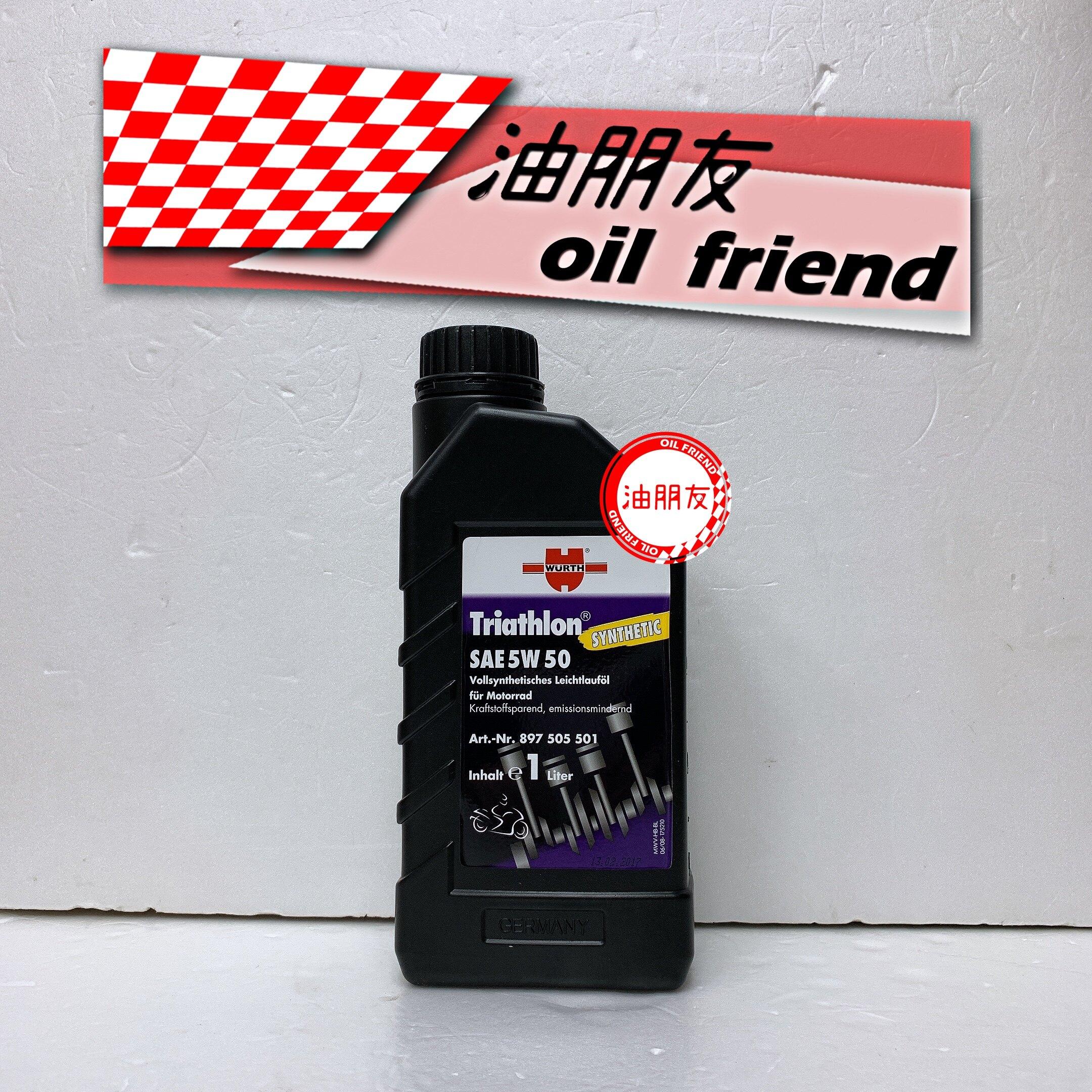 -油朋友-公司貨 WURTH 福士 Triathlon 5W50 全合成 高性能 機油 JASO MA2 檔車重車專用