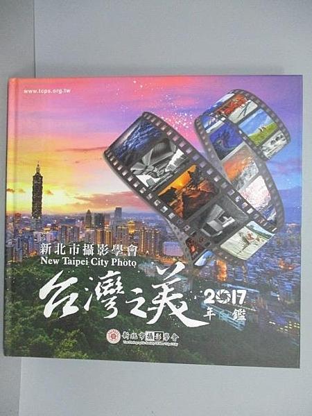 【書寶二手書T9/攝影_EXF】新北市攝影學會-台灣之美2017年鑑