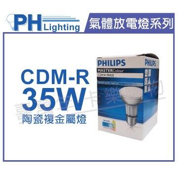 PHILIPS飛利浦 CDM-R 35W 942 PAR20 10D 陶瓷複金屬燈 _ PH090011