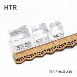 HTR 四方型仿真冰塊(假冰塊) 2cm
