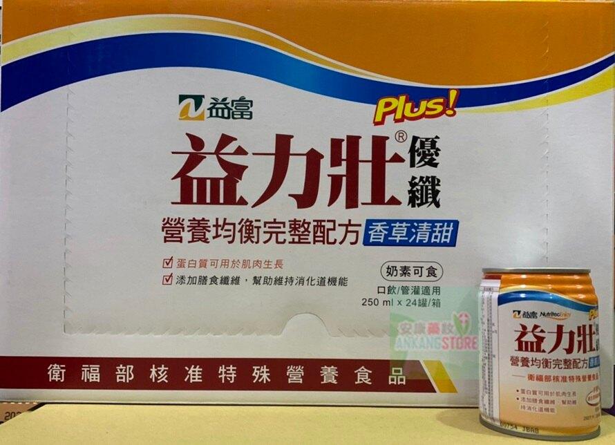 ✔加贈4瓶✔【益富】益力壯Plus 優纖營養均衡配方(香草清甜)246ML/瓶x24/箱