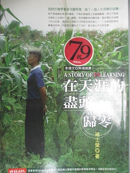 【書寶二手書T5/勵志_C25】在天涯的盡頭,歸零_褚士瑩