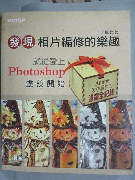 【書寶二手書T1/電腦_QIR】發現相片編修的樂趣就從愛上Photoshop濾鏡開始..._楊比比