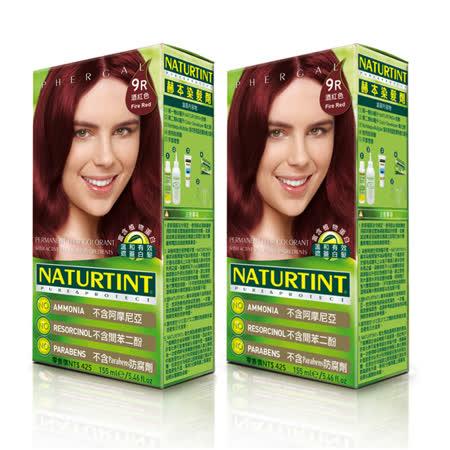 NATURTINT 赫本染髮劑  9R 酒紅色 2件組