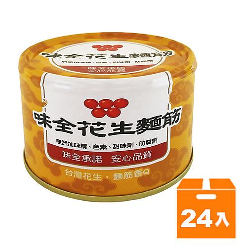 味全花生麵筋(易開罐)170g(24罐)/箱【康鄰超市】