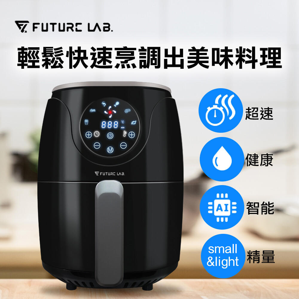 future lab. 未來實驗室airfryer渦輪氣炸鍋 無死角加熱 一鍵料理 氣炸鍋