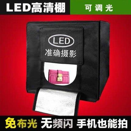 攝影棚 小型60CM套裝LED拍照攝影燈箱柔光箱淘寶產品道具器材『CM2051』