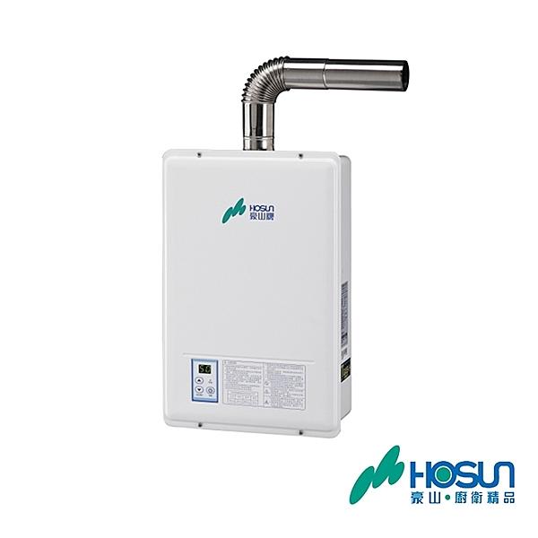 送原廠基本安裝 豪山 FE式13L屋內強制排氣大廈型熱水器 H-1385