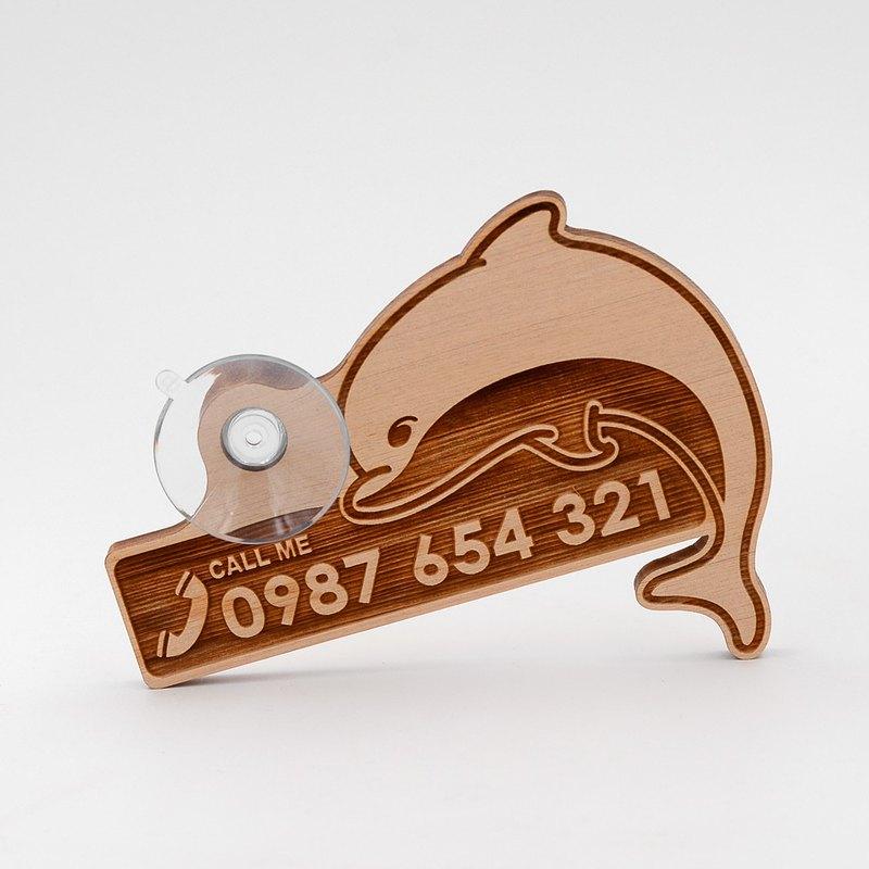 台灣檜木臨停車牌卡海豚款|拍謝暫停一下留下電話號碼聯繫