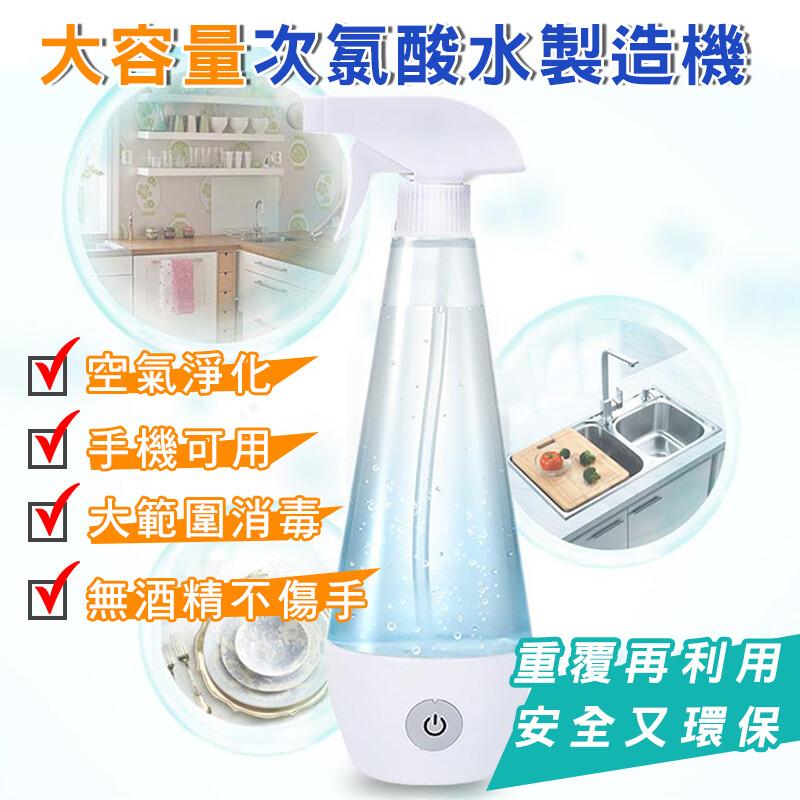 (現貨供應)防疫必備超大容量300ml次氯酸水製造機(附贈好禮三選一)