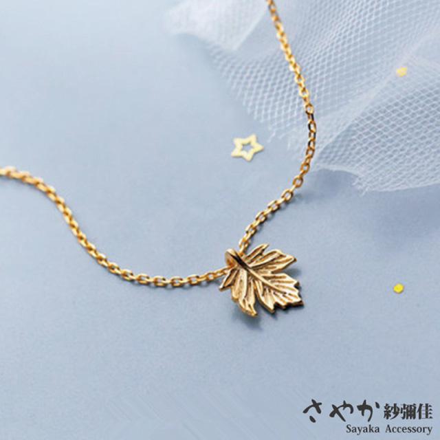 【Sayaka紗彌佳】時尚文藝素色楓葉造型項鍊