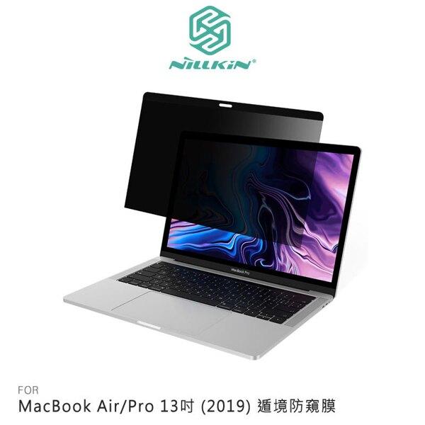 【愛瘋潮】99免運  NILLKIN MacBook Air/Pro 13吋 (2019) 遁境防窺膜 180專業防窺