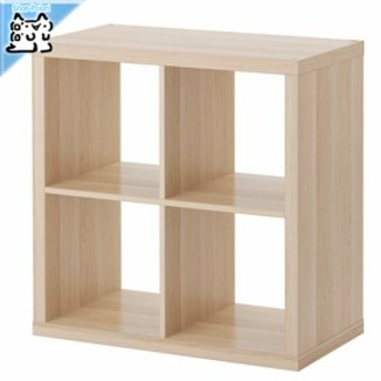 【IKEA Original】KALLAX シェルフユニット ホワイトステインオーク調 77x77 cm