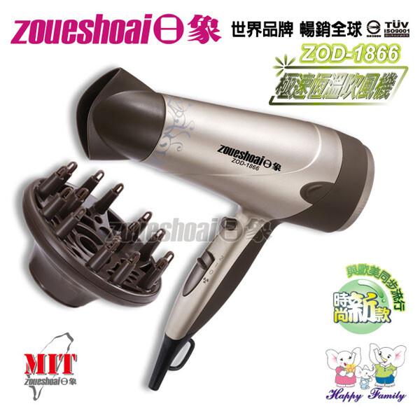 愛生活日象zushiang ( zod-1866 ) 1000w 極速恆溫吹風機