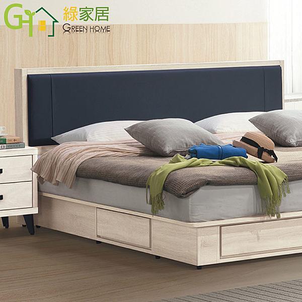 【綠家居】波斯森 現代5尺亞麻布雙人床頭片(不含床底+不含床墊)
