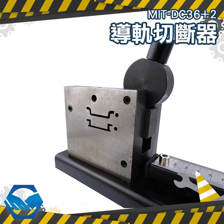 工仔人 MIT-DC36+2 導軌切斷器 軌道切割機 截斷機空開卡軌剪切快速省力 雙用型
