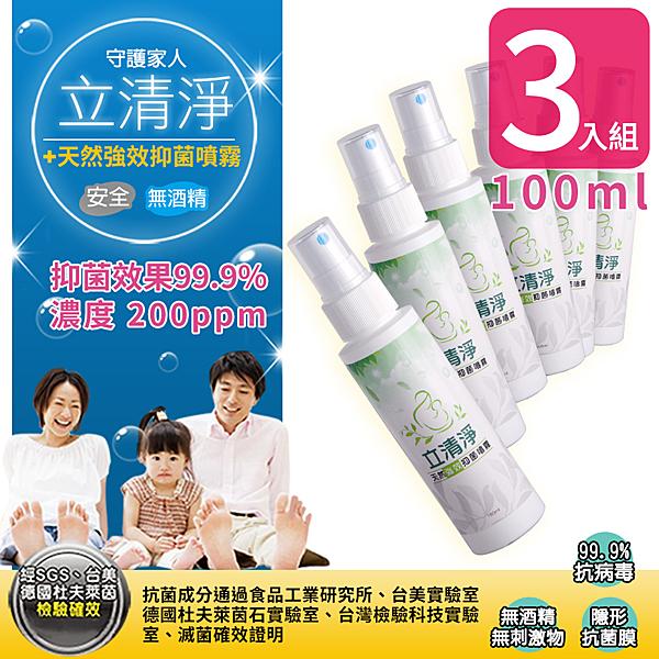 立清淨【026015-01】天然強效抑菌補充液100ML(次氯酸水200ppm)*3入