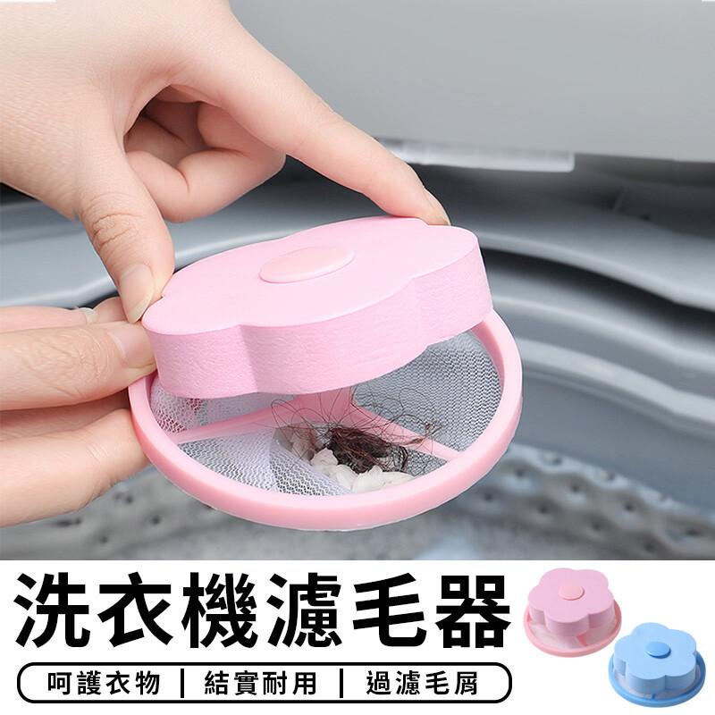 star candy洗衣機漂浮過濾網 過濾袋 濾毛清潔球 濾毛器 除毛器 集毛器 洗衣清潔球