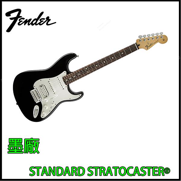 【非凡樂器】Fender STANDARD HSS 電吉他 黑色 / 墨廠 / 贈超值配件 / Guitar Link