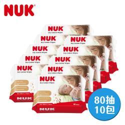 德國NUK-嬰兒乾濕兩用紙巾80抽*10包