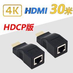 HDMI 30米4K訊號HDCP延長器(FW7552)