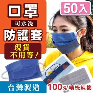 I-JIA Bedding MIT100%精梳棉透氣可水洗口罩套 50入