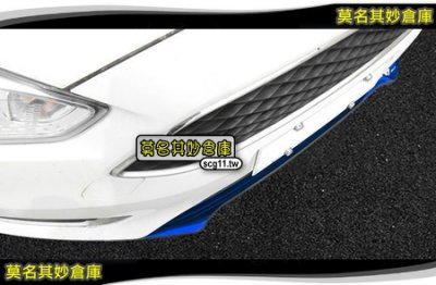 莫名其妙倉庫【CL063 前下巴裝飾】前下巴 前護角 8X不可裝 藍色 野馬裝飾 Focus MK3.5