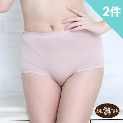 【岱妮蠶絲】AA1018E純蠶絲42針70G中高腰三角內褲-珠粉2件組(RWA2A118)